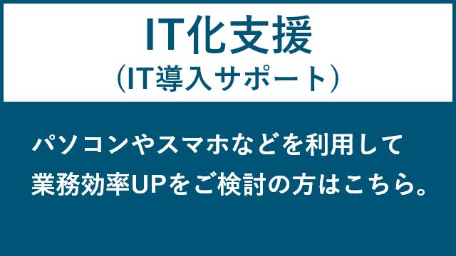 IT化支援に関する内容はこちら